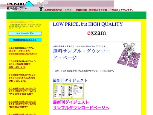 関西で幼児教室を開講しているイグザムが運営する、受験問題に頻出の各項目を掲載した小学校受験生向けの学習サイトです。小学校受験の専門サポートサイトとして解答・解説とも充実しています。