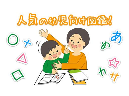 当サイトで紹介している各無料学習サイトの他にも、より学習効果を高めていきたいと考えている方向けに人気の幼児向け図鑑を紹介しています。