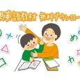 こちらでは、幼児向けの無料英語教材サイトや幼児教育の英語学習に役立つ各種サイトを一覧で紹介しています。 単語や発音、英会話やタイピング学習も。
