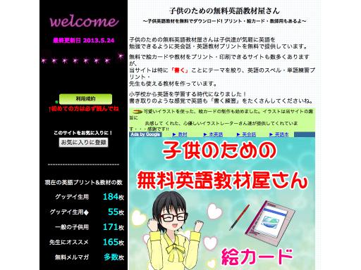 子供のための無料英語教材屋さんは、静岡の英会話教室が運営する英語教材サイトです。イラストと共に学習する単語カードなど掲載内容も充実しており、幼児教材としてもご利用いただけます。