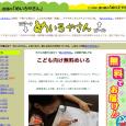 めいろやさんは、育児・子育てに役立つ子供向けに作られた無料迷路サイトです。関連サイトのぬりえやさんには色や形の知識を養う遊べるぬり絵も掲載。