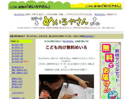 めいろやさんは、育児・子育てに役立つ子供向けに作られた無料迷路を配布するサイトです。様々なカタチをした迷路が掲載されており、関連サイトのぬりえやさんでは色や形の知識を養う遊べるぬり絵も掲載しています。