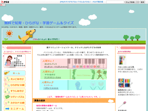 無料で知育・ひらがな・学習ゲームは、幼児から小学生を対象に、ひらがな、カタカナ、英語、パズルなどミニゲームが無料で体験できる教育サイトです。