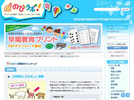 広島にあるStep Oneが運営する「のびラボ」は、有料教材からテーマ別に問題をピックアップしたものを無料教材として掲載。小学受験対策に耐えうる質の高い問題も配布しています。
