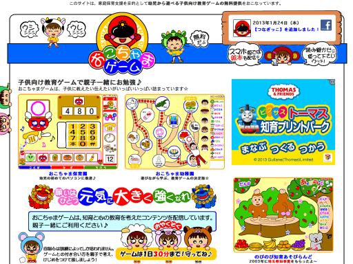 おこちゃまゲームは、幼児から遊びながら学べる、子供向け知育型ゲームの無料提供サイトです。制限時間を設けた迷路ゲームやひらがなの探しゲームほか、幼児向け動画コンテンツも掲載されています。