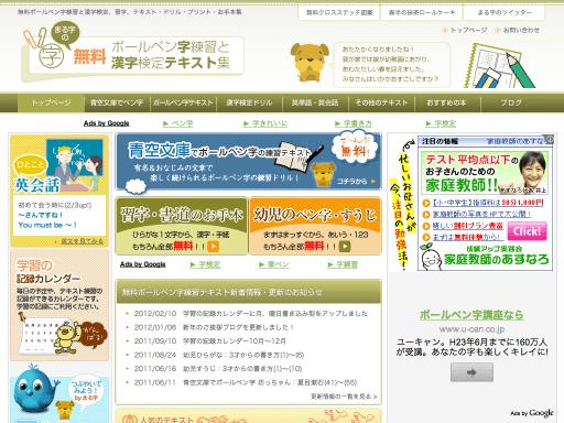 ボールペン字漢字検定無料練習テキストは、ボールペン字や漢字練習のプリント学習サイトです。幼児向け書き取りプリントや簡単な計算プリントほか、アルファベットなどの英語教材も掲載しています。