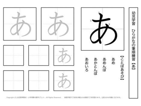 幼児ひらがな練習プリント【あ ... : 小学生学習ドリル : 小学生
