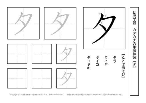 幼児から小学校低学年まで幅広く活用できるカタカナ【タ】の練習プリントを掲載しています。きれいな字を書くためにも、正しい書き順を覚えましょう。