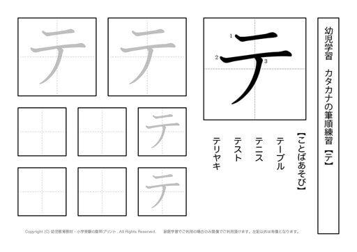 幼児から小学校低学年まで幅広く活用できるカタカナ【テ】の練習プリントを掲載しています。きれいな字を書くためにも、正しい書き順を覚えましょう。