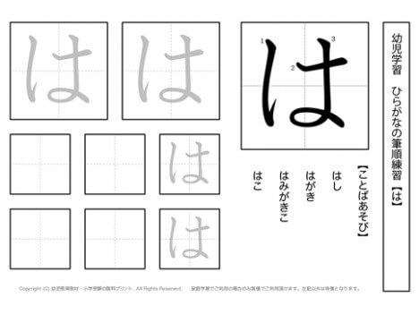 ひらがな【は】の練習プリント ... : 小学生 漢字 プリント : プリント