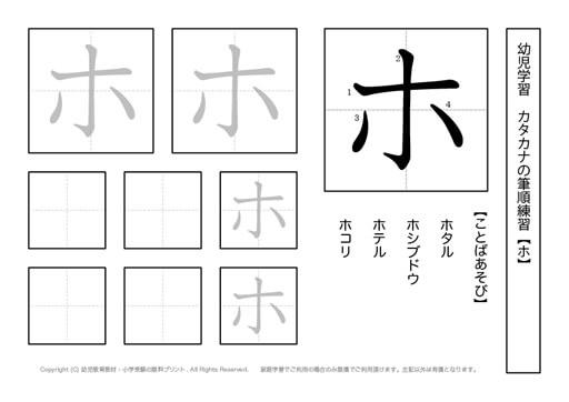 幼児カタカナ練習プリント【ホ】| 無料教材