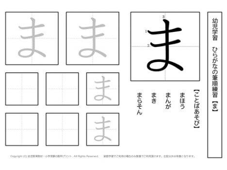 幼児ひらがな練習プリント【ま ... : 小学校低学年 漢字 : 小学校
