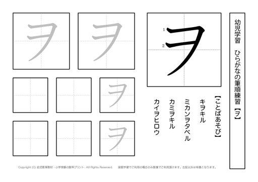 幼児から小学校低学年まで幅広く活用できるカタカナ【ヲ】の練習プリントを掲載しています。きれいな字を書くためにも、正しい書き順を覚えましょう。