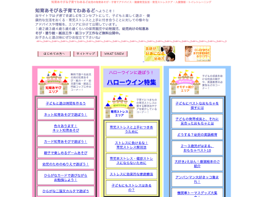 知育あそび&子育てわあるどは、子育てを楽しむをコンセプトにした、1歳〜6歳くらいの保育園児や幼稚園児向けの幼児教育や子育て情報が詰まった育児サイトです。