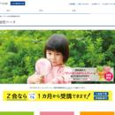 Z会・幼児コースのクチコミ