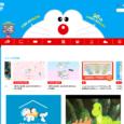 ドラえもんチャンネルは、ドラえもんのミニゲームをはじめ、スペシャル動画などドラえもん情報満載のサイトです。子供が興味・関心を抱く豊富なコンテンツが揃っています。