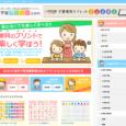 学習プリント.comは、幼児から小学生を対象に無料学習プリントを配布する学習サイトです。幼児向け教材では、ぬり絵や迷路のほか、ことばの学習としてひらがなプリントやカタカナプリント、数の数え方などが用意されています。