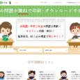 iドリルは、幼児〜高校生までを対象にする完全無料問題を配布している学習サイトです。幼児向けの問題は、数字カードやひらがな練習のほか、簡単な計算問題や英語が学べる英単語カードなどをPDFデータで掲載しています。