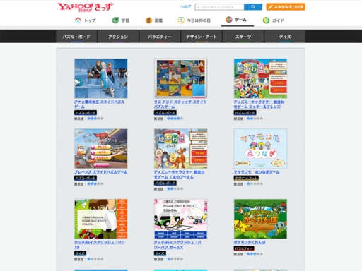 Yahoo!きっずは、子どもたちが知りたいと思ったことを自分自身で探せるように用意された学習サイトです。幼児向けには、乗り物や昆虫・動物などの図鑑や、豊富に揃った各種ゲームコンテンツが楽しめます。